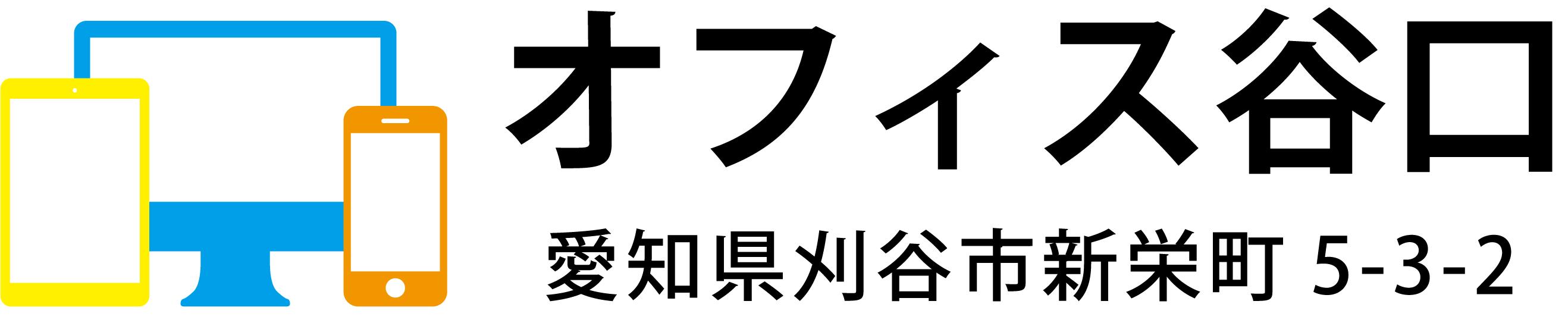 ホームページ制作は低価格な愛知県刈谷市のオフィス谷口へ