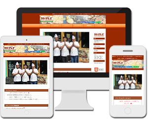 インド料理カトマンズ サイト