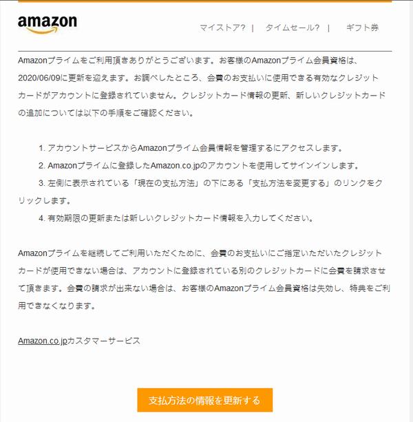 Amazon詐欺メール 「お支払い方法の情報を更新」